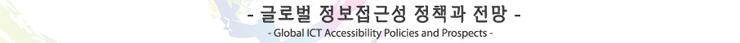 컨퍼런스 주제 : 글로벌 정보접근성 정책과 전망(Global ICT Accessibility Policeies and Prospects)