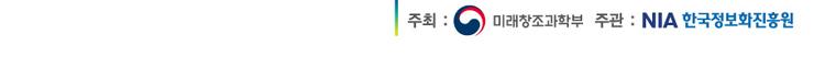 주최 : 미래창조과학부, 주관 : NIA 한국정보화진흥원